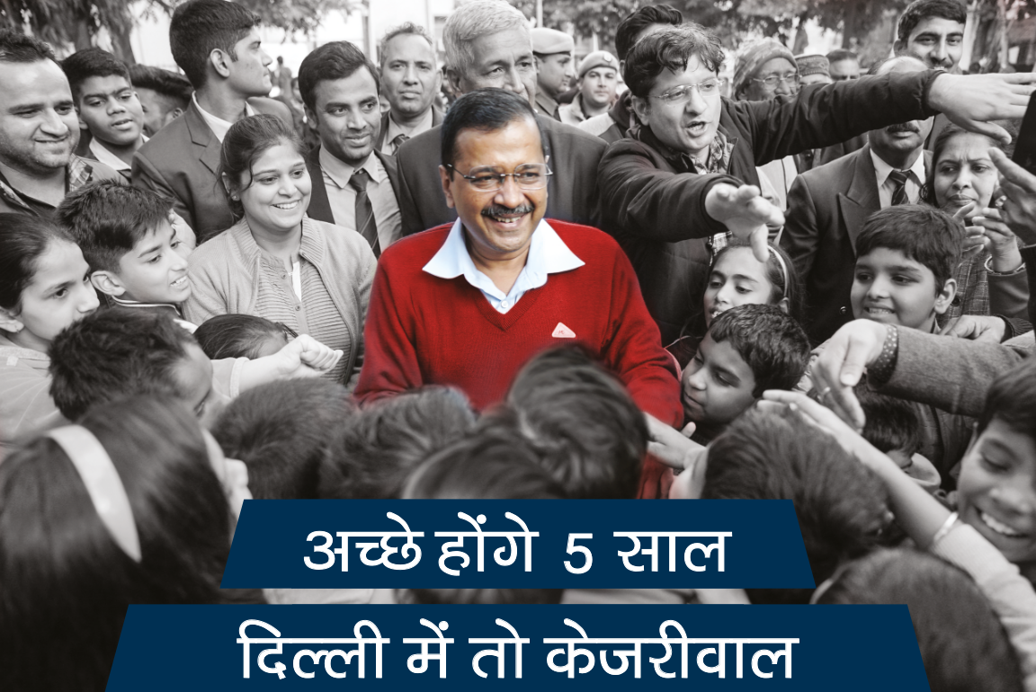 Aam Aadmi Party Manifesto for 2020 Delhi Assembly Elections